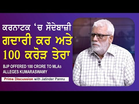 Prime Discussion With Jatinder Pannu #575_BJP Offered 100 Crore To MLAs Alleges Kumaraswamy