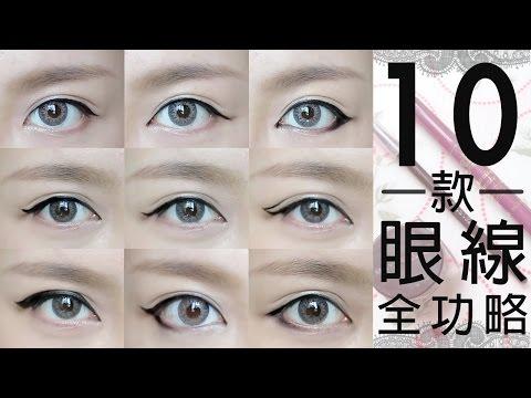 10種日常眼線教學 (超實用) 全功略 - YouTube