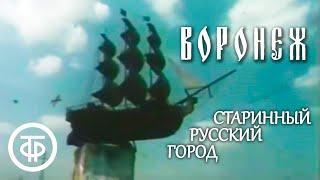 Воронеж. Старинный русский город (1984)