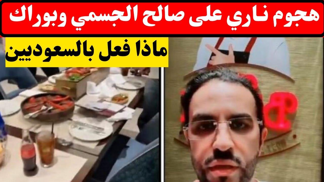صالح الجسمي يستفز السعوديين بعـد ما فعلـه بوراك في مطعم دبي