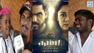 thambi-review-thambi-public-opinion-thambi-fdfs-fans-review-hindu-tamil-thisai