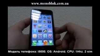 Китайский iPhone 5 i5000 Android 2.3 MTK6575 видео обзор(, 2012-12-16T13:10:14.000Z)
