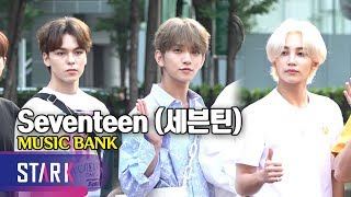Seventeen, MUSIC BANK (세븐틴, 월드투어 앞두고 뮤뱅 출근!)