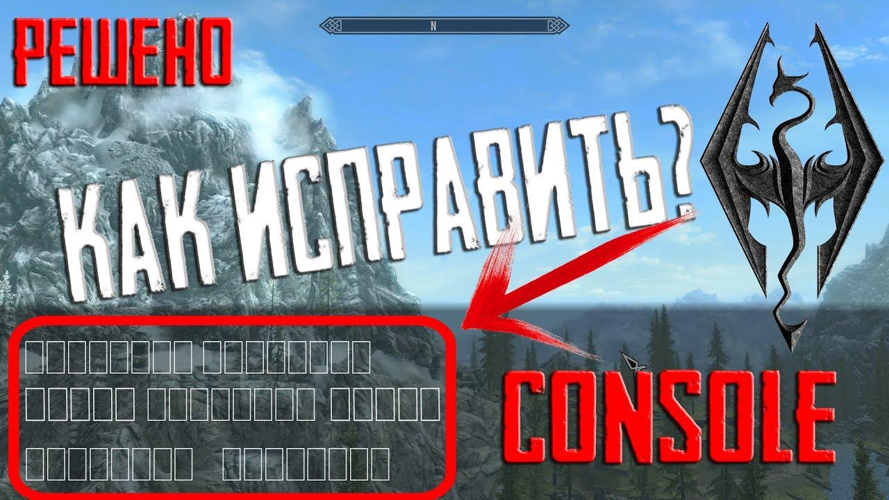 Skyrim special edition квадраты в консоли akbar sapayev mp3 скачать