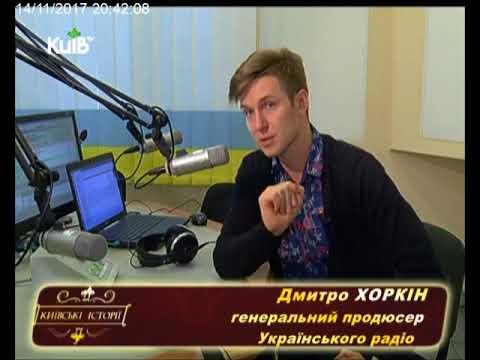 Телеканал Київ: 14.11.17 Київські історії