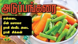 Chef Damu's மீன் மசாலா | ராகி சிக்கன் | எள்ளடை | ராகி ஸ்வீட் அடை | Adupangarai | Jaya Tv