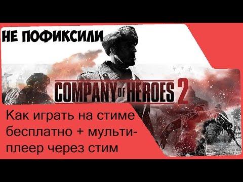 Как играть в Company Of Heroes 2 на стиме с друзьями бесплатно