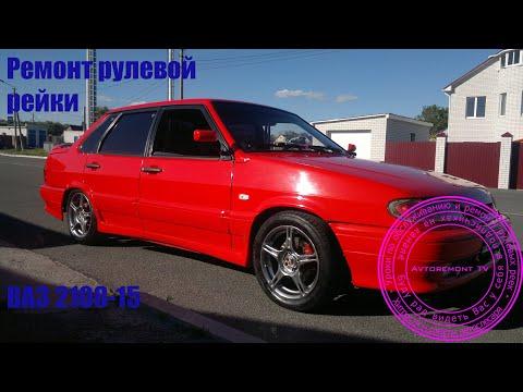 Ремонт рулевой рейки ВАЗ 2108 09