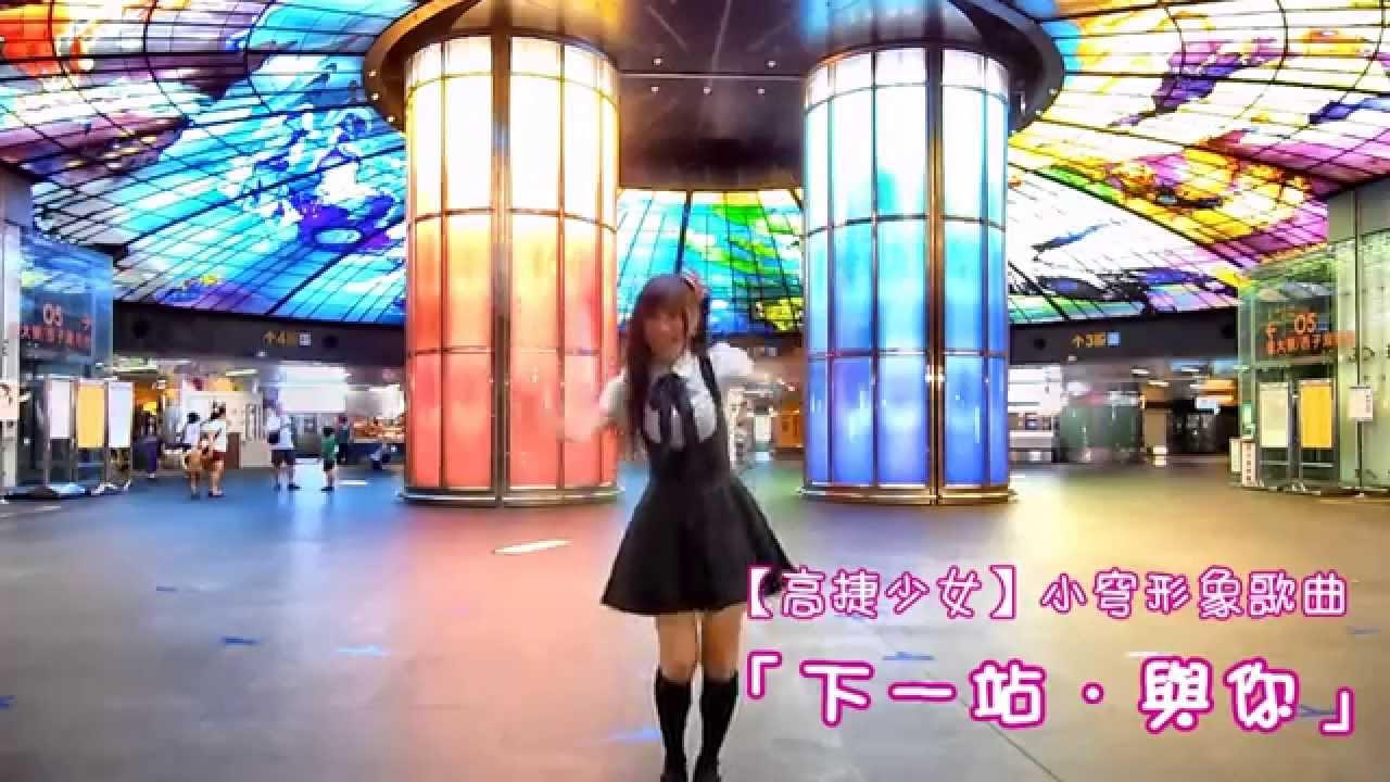 【高捷少女】《進め!高捷少女!》「下一站.與你」【雛子】【HINAKO☆キャラメル】 Full Ver.