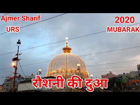 Roshni Ki Dua Ajmer Sharif Urs Mubarak 2020 Garib Nawaz Ki Dargah Sharif Hazrul Remo