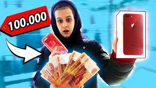 Кто Быстрее Из Школьников Потратит 100.000 Рублей, Тот Получит Iphone Xs Max