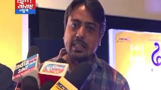 અમદાવાદ-ગુજરાતી ફિલ્મ ઢ નું ટેઈલર લોન્ચ કરાયું