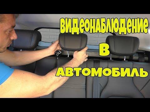 КАМЕРА ВИДЕОНАБЛЮДЕНИЯ В АВТОМОБИЛЬ!!!