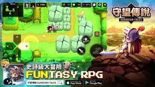 【巧克力0803直播】RPG冒險也能這麼好玩!《守望傳說》