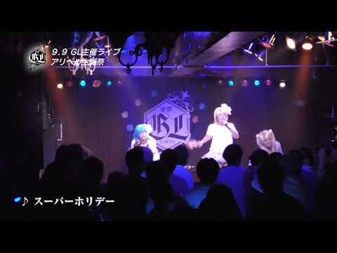 9月9日に行われた愛夢GLTOKYOの主催ライブ「アリベル生誕祭」より!曲は「スーパーホリデー」 【公式ブログ】 https://ameblo.jp/gltokyo 【公式Twitte...