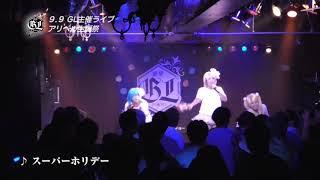 9月9日に行われた愛夢GLTOKYOの主催ライブ「アリベル生誕祭」より!曲...