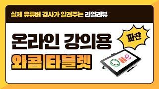 와콤 원 타블렛으로 온라인강의 만드는 방법 (By 이성원 강사)