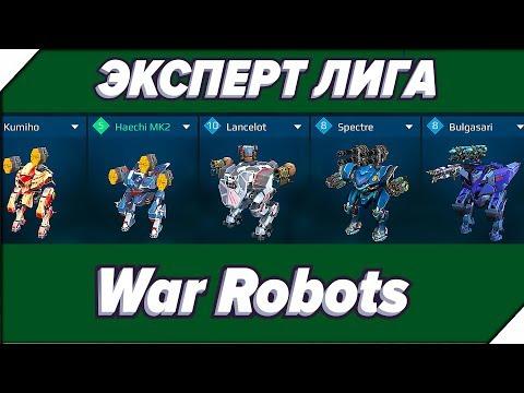 МОИ ДОХЛЫЕ РОБОТЫ - Игра War Robots. Андроид игра про роботов