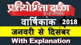 Pratiyogita Darpan वार्षिकांक 2018 January to December Full Explained