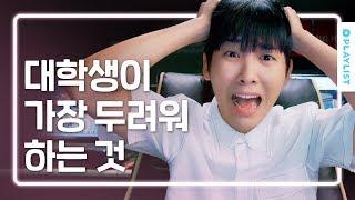 대학생이 가장 두려워하는 것 [연플리 시즌3] - EP.00