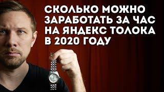 Сколько можно заработать за час на Яндекс Толока в 2020 году