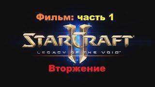 Фильм по StarCraft 2 legacy of the void глава 1 Вторжение