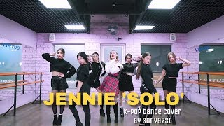 JENNIE 'SOLO'  k-pop dance cover / JENNIE 제니 'SOLO (솔로)' | 커버댄스 Dance Cover | 안무 연습영상 드 Sonya2si