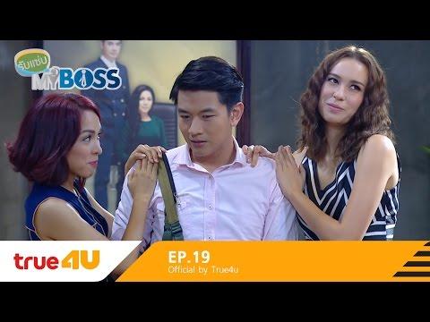 รับแซ่บ MY BOSS  [Full Episode 19 - Official by True4u]