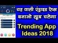 create android app | new app ideas 2018