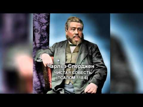 Чарльз Сперджен   005 ЧИСТАЯ СОВЕСТЬ