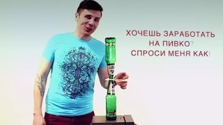 """Конкурс в баре """"Легкие деньги"""" от SmartyParty.ru"""