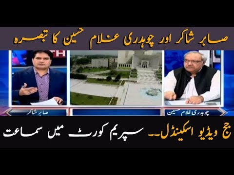 Sabir Shakir, Chaudhry Ghulam Hussain's comments over hearing of judge's video scandal