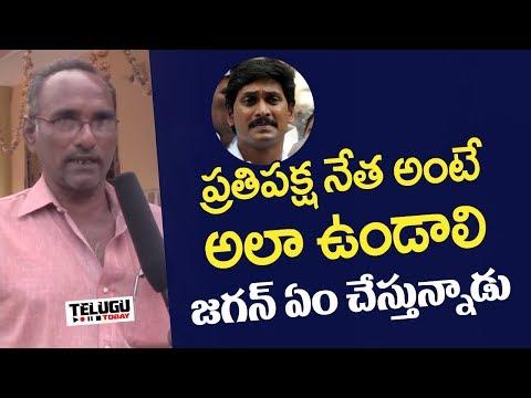 ప్రతిపక్ష నేత అంటే అలా ఉండాలి.. జగన్ ఏం చేస్తున్నాడు | public pulse | Telugu Today
