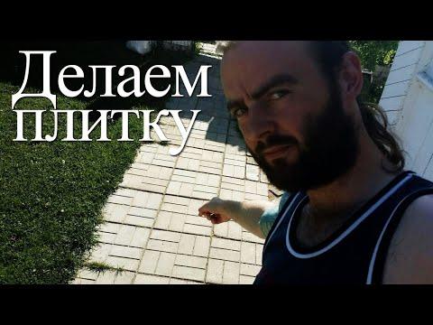 Как сделать тротуарную плитку своими руками без вибростола