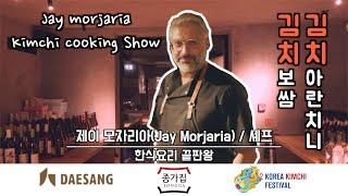 제이 모자리아 (Jay Morjaria) 김치 쿠킹 쇼…