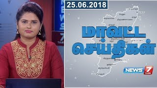 Tamil Nadu District News | 25.06.2018 | News7 Tamil