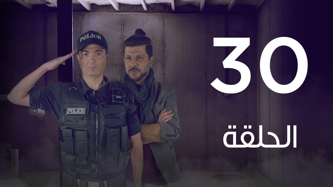 مسلسل 7 أرواح | الحلقة الثلاثون - Saba3 Arwa7 Episode 30