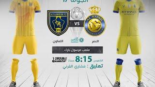 مباشر القناة الرياضية السعودية | النصر VS التعاون (الجولة الـ17)