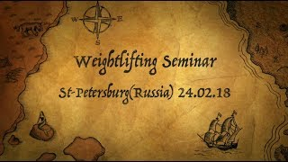 Weightlifting seminar in St. Petersburg(Sever Crossfit) / S.BONDARENKO(Weightlifting & CrossFit)