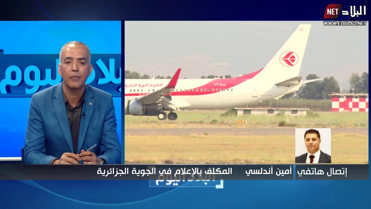 البلاد اليوم.. خطة الجوية الجزائرية في استئناف رحلاتها بعد رفع الحجر الصحي
