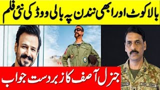 Bollywood  making Movie on Balakot and Abhi Nandan | DGISPR Gen Asif Ghafoor Best Reply