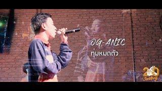 ทุ่มหมดตัว - OG ANIC [Live] 20Something Bar