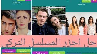 حل لعبة احزر المسلسل التركي 2020 اختبار المسلسلات التركي Youtube