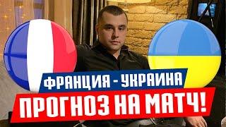 Франция Украина прогноз и ставка на футбол Товарищеский матч