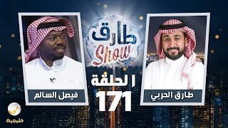 برنامج طارق شو الحلقة 171 - ضيف الحلقة فيصل السالم