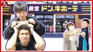 【購入品】ドン・キホーテで1万円分の買い物シンクロゲーム!何品かぶる? thumbnail