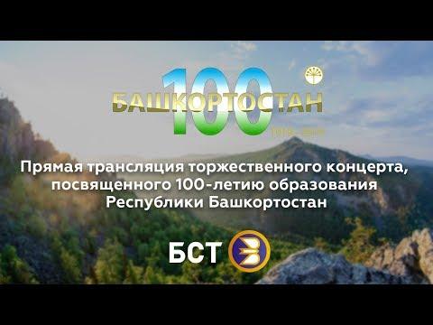 Концерт посвящённый, 100-летию