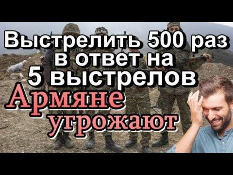 """Армяне угрожают """"выстрелить 500 раз в ответ на 5 выстрелов"""""""