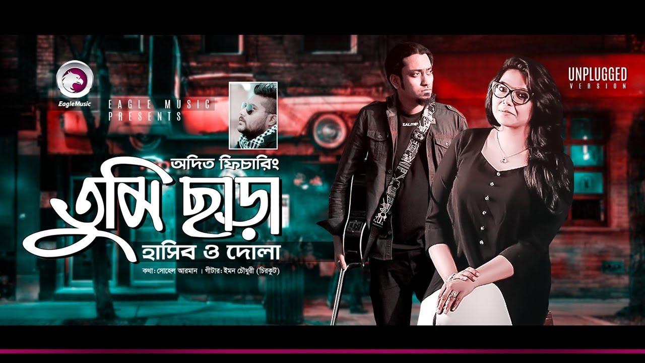 Adit Feat Hasib & Dola   Tumi Chara   তুমি ছাড়া   Unplugged   Bengali Song   2018