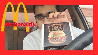 ماكدونالدز برجر 1955